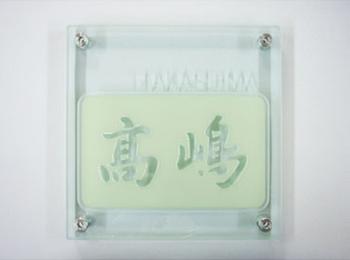 ガラス表札に樹脂チッコウを付加しました。