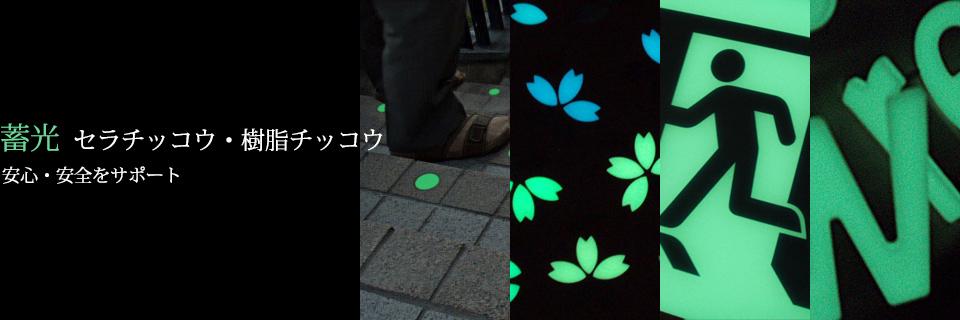 蓄光(セラチッコウ・樹脂チッコウ):安心・安全をサポート