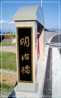 橋銘板 H700×W200×t25mm 文字・枠 凸仕上げ