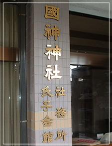 市章(石川県) W1,000×H925mm(分割製作)
