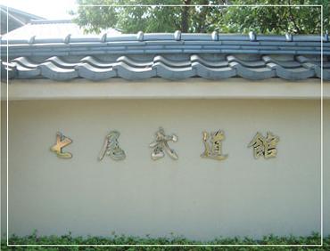 武道館 館名文字(石川県) 文字:白金焼成