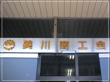商工会(石川県) 文字:・シンボルマーク 総体面純金焼成