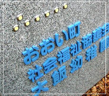 石板に文字(福井県) 文字 カラー焼成(水色)
