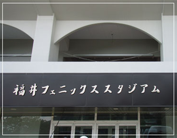 野球スタジアム(福井県) 文字:表面白金、側面黒焼成