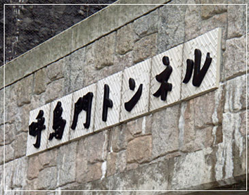 トンネル文字(福井県) 水落トンネル:表面純金、側面黒焼成 ・ 呼鳥門トンネル:カラー焼成(黒)