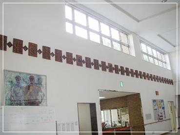 社会教育施設 屋内レリーフ