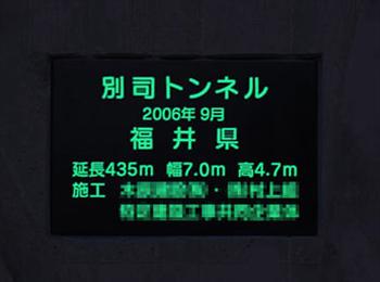 トンネル銘板(福井県) セラチッコウ切文字  ベース:ダイヤスタイト(黒つや消し)W600×H400×t15mm
