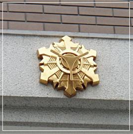 特注 関西型 消防紋章(京都府) 紋章φ400mm