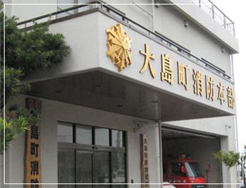 関東型 消防紋章(東京都) 紋章φ950mm 文字700×700mm