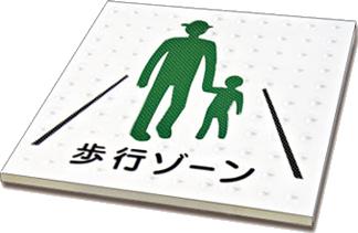 床タイル  600×600×t30㎜ ベース・マーク滑り止め加工仕上げ