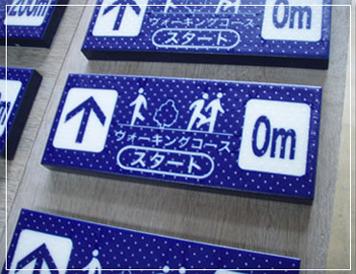 床タイル(ウォーキングサイン)   100×250×t20㎜ 滑り止め加工仕上げ