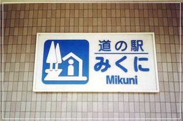 道の駅サイン  枠・マーク・文字凸仕上げ