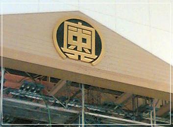 中学校校章(愛知県) 校章1,200㎜ 分割製作