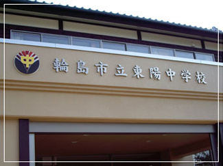 中学校校章(石川県) 文字250×250mm ・ 校章φ400mm