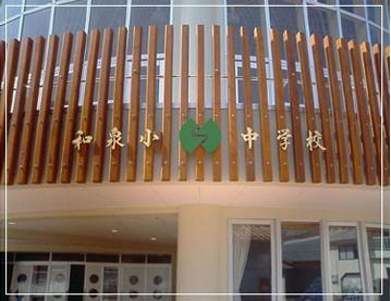 小中学校校章(福井県) 文字300×300mm ・ 校章φ500mm