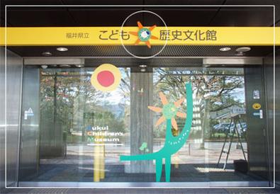 県立こども歴史文化館(福井) H約385mm(分割製作)