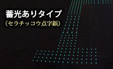 蓄光ありタイプ(セラチッコウ点字鋲)