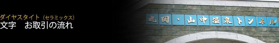 ダイヤスタイト(セラミックス)館名文字 お取引の流れ