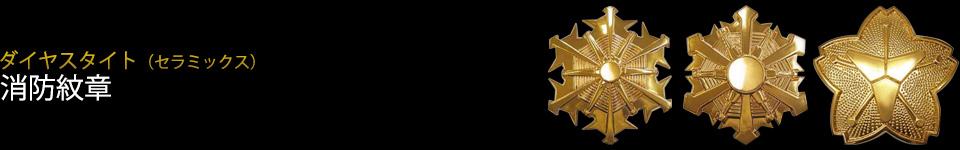 ダイヤスタイト(セラミックス) 消防紋章