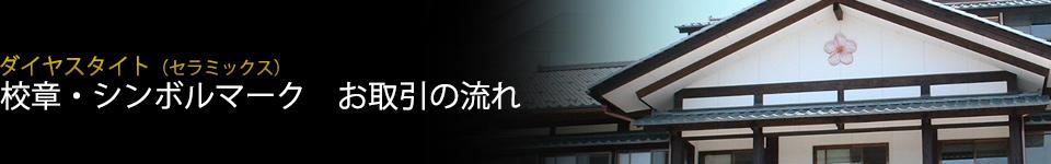 ダイヤスタイト(セラミックス)校章・シンボルマーク お取引の流れ