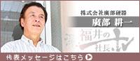 福井の社長.tv