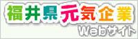 福井県元気企業WEBサイト