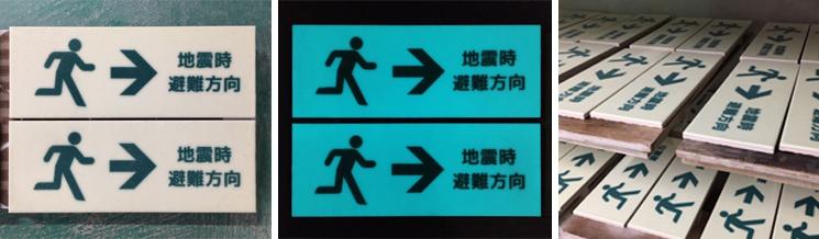 避難誘導表示板