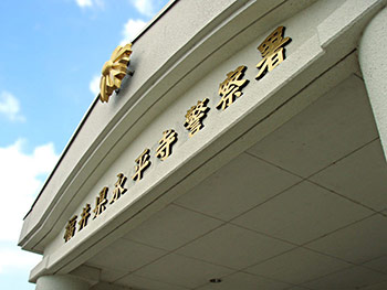 永平寺警察署1(福井)