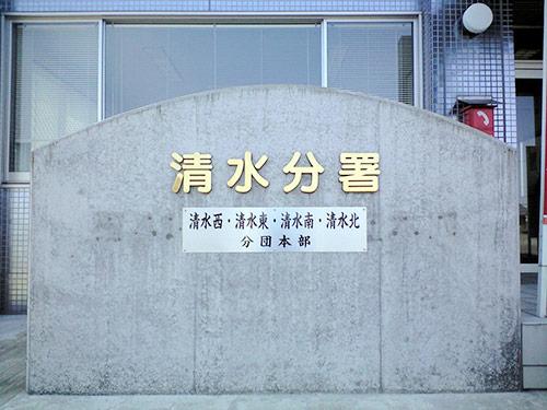 清水分署(福井)金文字