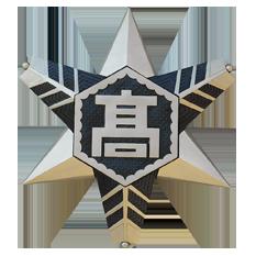 高田高校校章